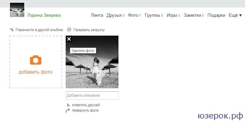 Добавленное фото в Одноклассниках