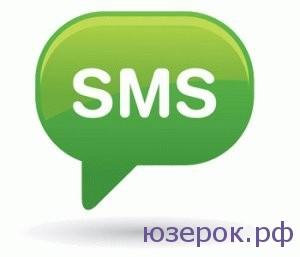 Как отправить смс с компьютера на телефон бесплатно