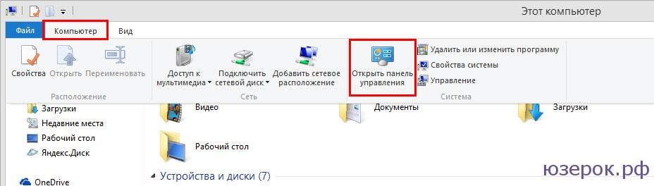 доступ к папке windows 8