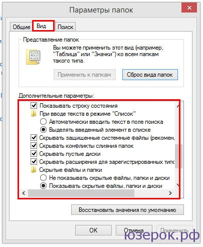 как скрыть или открыть скрытые папки Windows 8