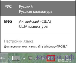 Переключаем язык в Windows 8