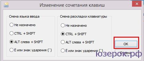 """Выбираем нужные варианты и нажимаем """"Ок"""""""
