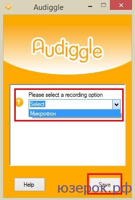 Выбираем устройство записи. У вас может быть множество вариантов