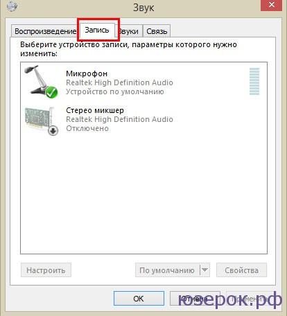 Вкладка запись содержит устройства для записи звука