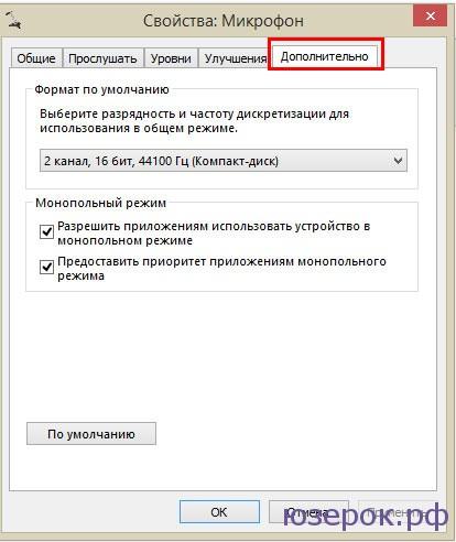 nastroika_zvuka21