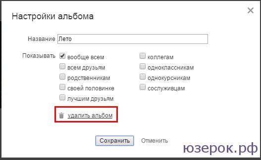 Удаляем альбом из Одноклассников