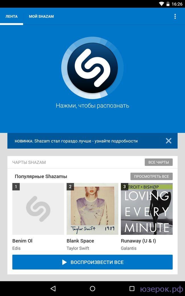 Shazam - приложение для определения музыки по звуку