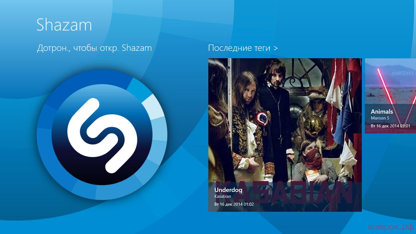 Shazam для Windows 8