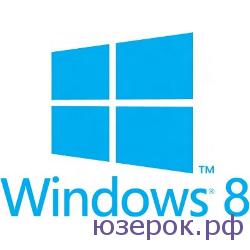Значок Мой компьютер в Windows 8