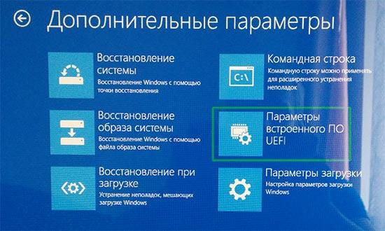 Последнее действие: открываем параметры встроенного ПО UEFI