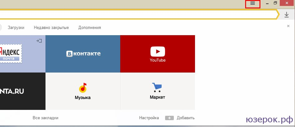 Открываем главное меню Яндекс браузера