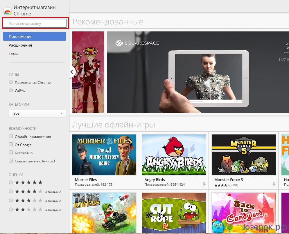 Интернет-магазин Chrome