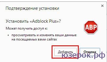Подтверждаем установку Adblock Plus