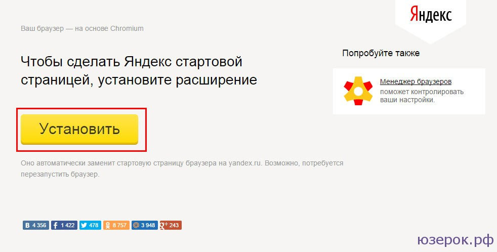 Устанавливаем расширение Яндекса