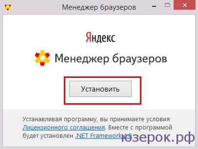 Установка менеджера браузеров
