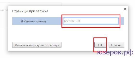 Вставляем адрес Яндекса