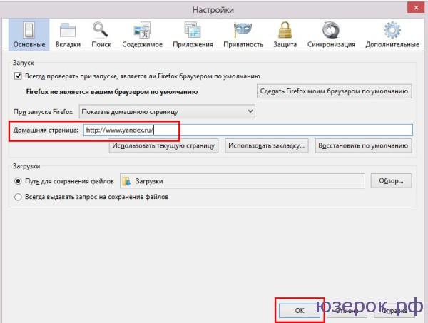 Как сделать браузер приватным