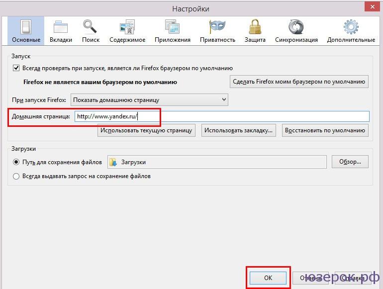 Прописываем Яндекс как Домашнюю страницу