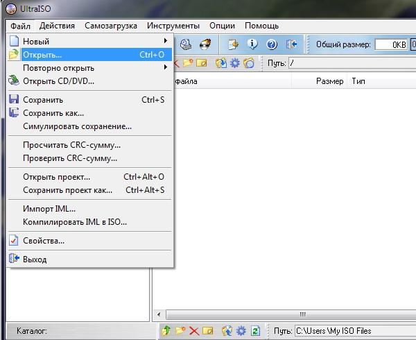 Как сделать файл образа iso