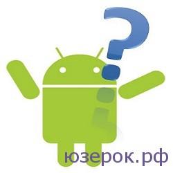 Нужен ли антивирус на Android?