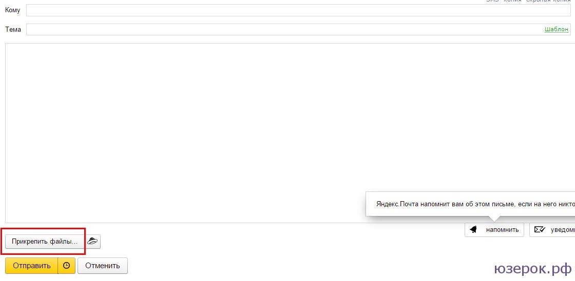 Отправляем файлы в Яндекс Почте