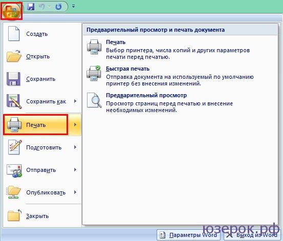 """Для печати вордовского файла откройте главное меню и нажмите на """"Печать"""""""