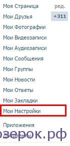 Открываем настройки Вконтакте