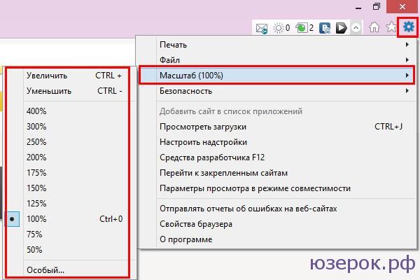 Увеличение шрифта в Internet Explorer