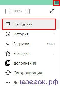 Свойства Яндекс браузера