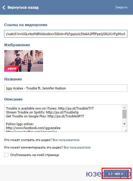 Видео с сайта ютюб