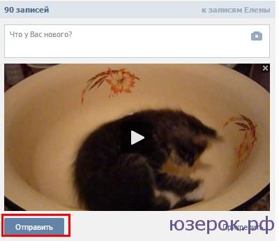 Видео на странице вконтакте