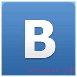 Как отправить видео Вконтакте