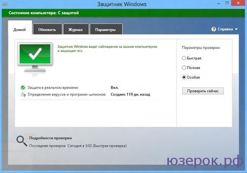 Программа защитник windows