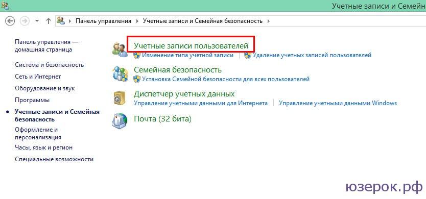 Открываем учетные записи пользователей