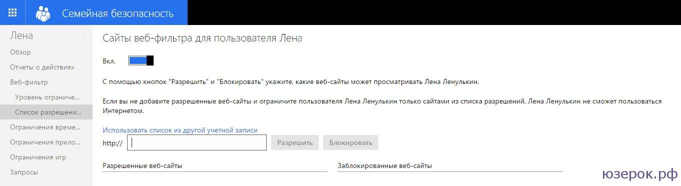 Вы можете разрешить или запретить любые сайты