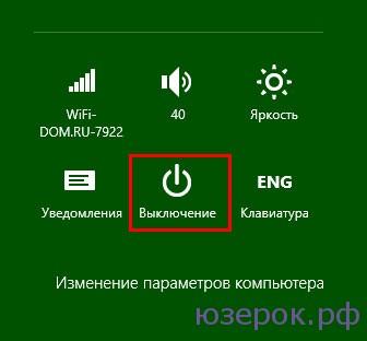 Выключение компьютера Windows 8