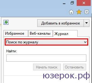 Поиск по журналу в Internet Explorer