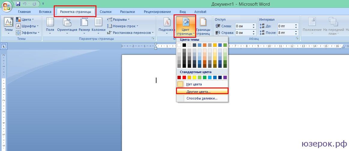 Вы можете создать свой цвет