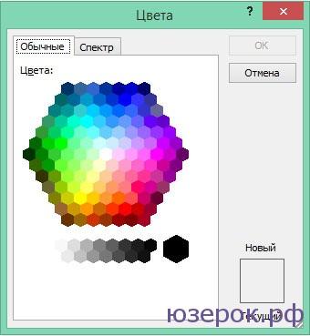 """Выберите нужный цвет и нажмите """"Ок"""""""