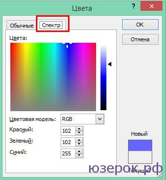 Спектр дает еще больше возможностей для выбора цвета