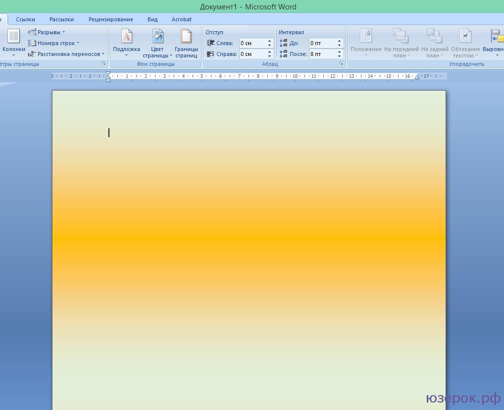 Как сделать фон в ворде не на всю страницу