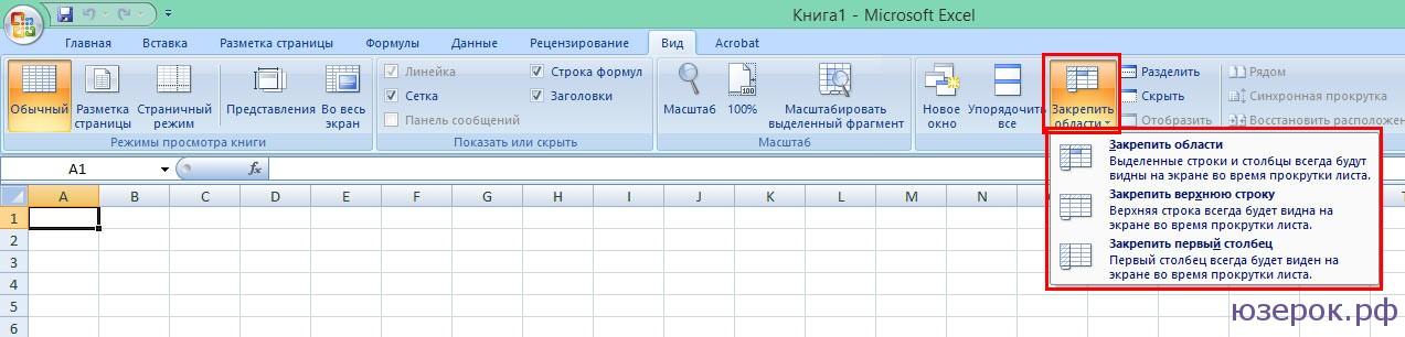 Как закрепить область таблицы в Excel
