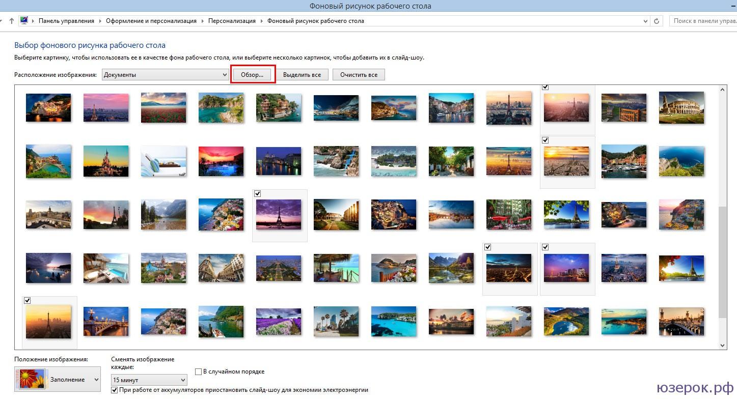 Здесь вы можете выбрать папку с картинками, отметить нужные изображения, установить время и т.д.