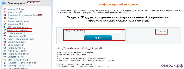 Узнать информацию о IP