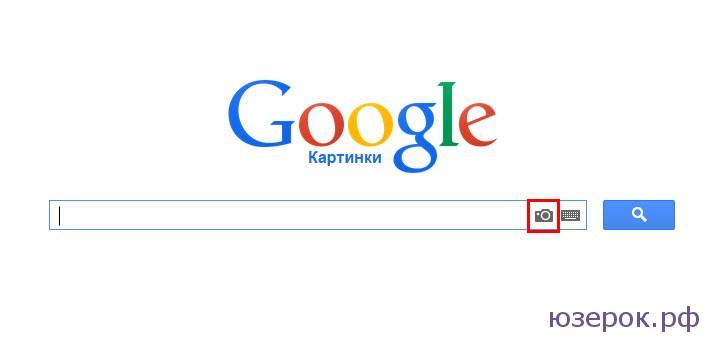 Как искать картинки в Гугл