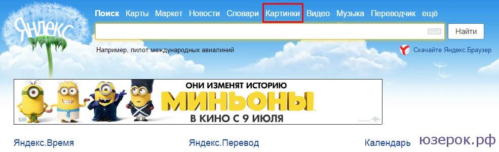 Картинки Яндекса