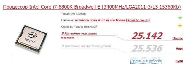 Пока Intel Core i7-6800K в России стоит дешевле, чем AMD Ryzen 7 1700X, но наверняка, это временно