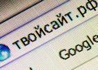Когда можно будет купить домен на русском языке