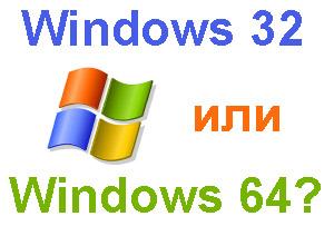 Windows 32 или 64