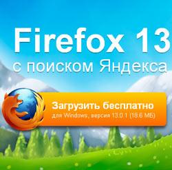 FireFox 13 - скачать новый браузер